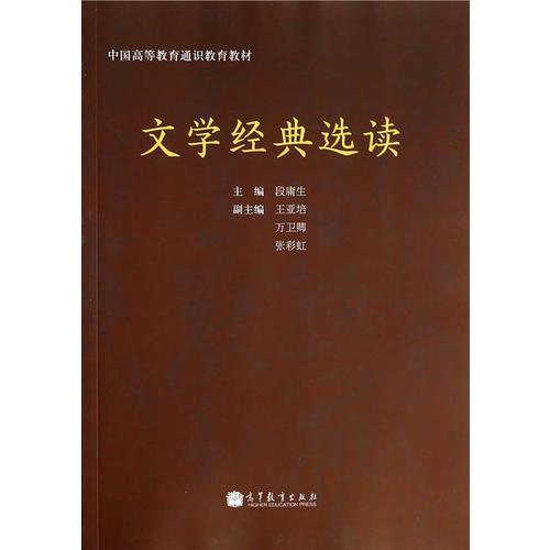 文学经典选读(换封面)