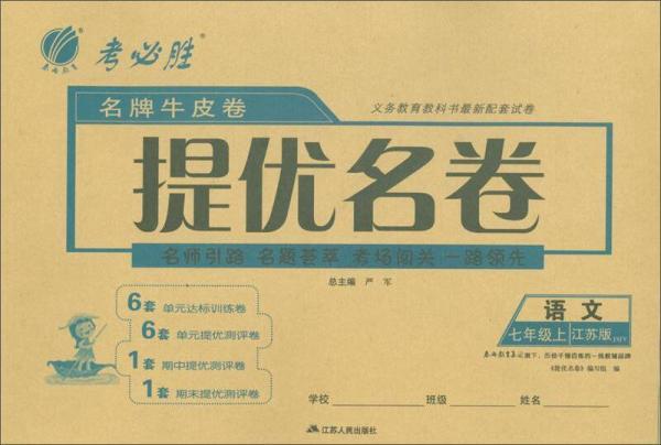 名牌牛皮卷提优名卷:语文(七年级上 江苏版 JSJY)