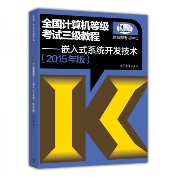 全国计算机等级考试三级教程:嵌入式系统开发技术(2015年版)