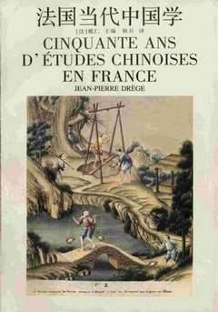 法国当代中国学