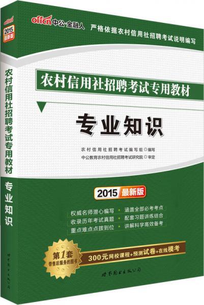 中公版·2015农村信用社招聘考试专用教材:专业知识(农信社考试通用)