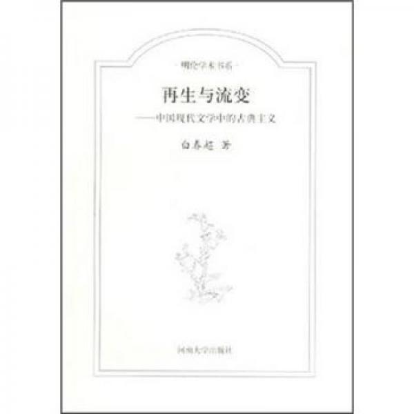 明伦学术书系:再生与流变·中国现代文学中的古典主义