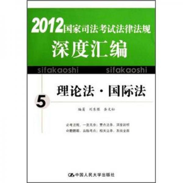 国家司法考试法律法规深度汇编5:理论法·国际法