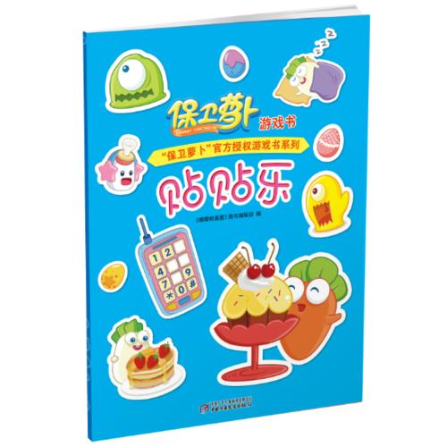 保卫萝卜官方授权游戏书系列 保卫萝卜游戏书·贴贴乐