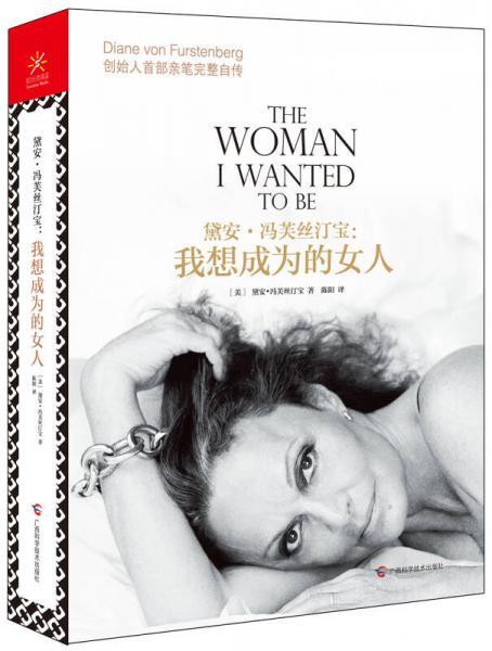 黛安·冯芙丝汀宝 我想成为的女人