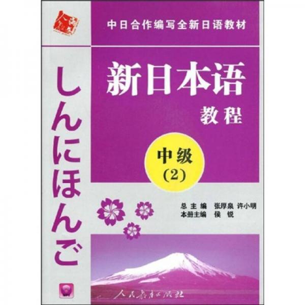 中日合作编写全新日语教材·新日本语教程:中级(第2册)