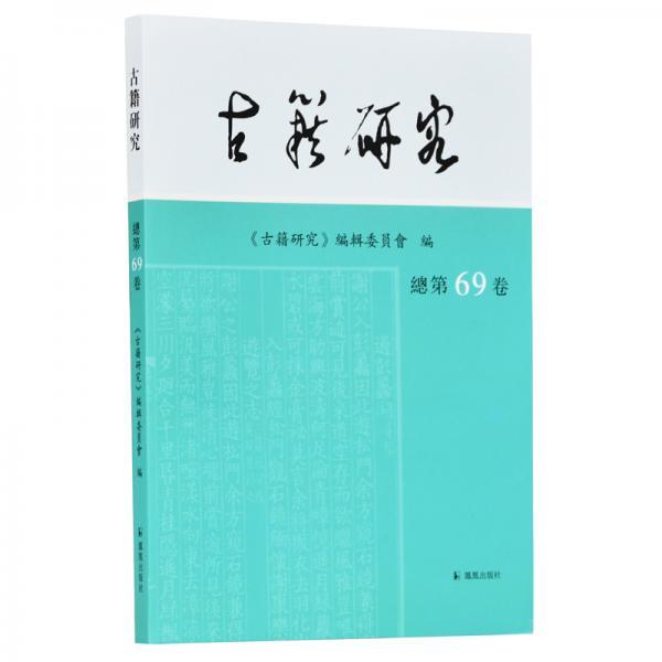 古籍研究(总第69卷)