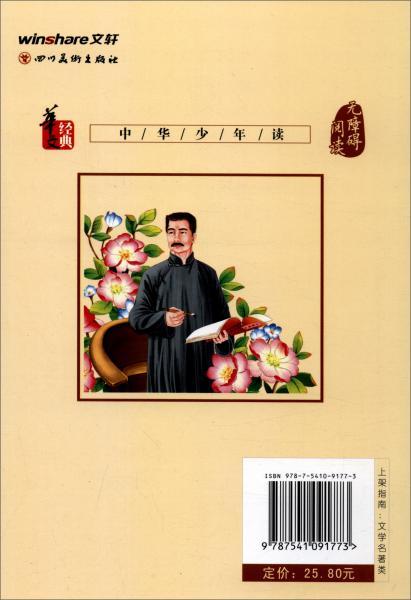 朝花夕拾呐喊(无障碍阅读)/世界经典文学名著