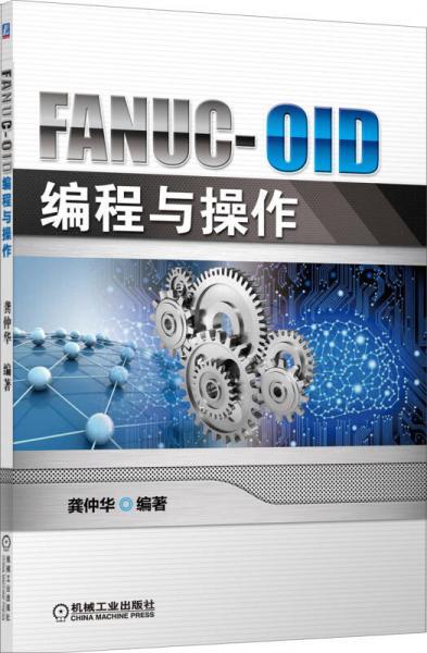 FANUC-0iD编程与操作