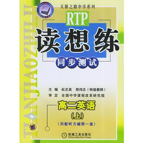 读想练同步测试:高二英语(上)——天骄之路中学系列