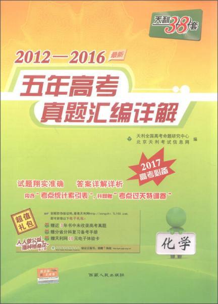 天利38套 2012-2016五年高考真题汇编详解:化学(2017年高考必备)