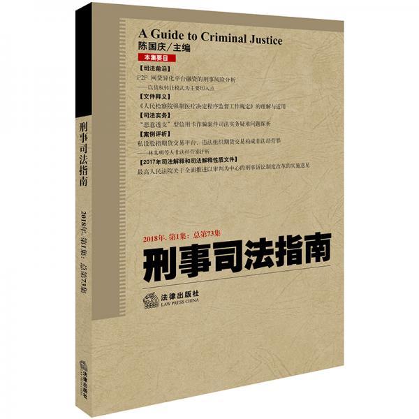 刑事司法指南(2018年第1集总第73集)