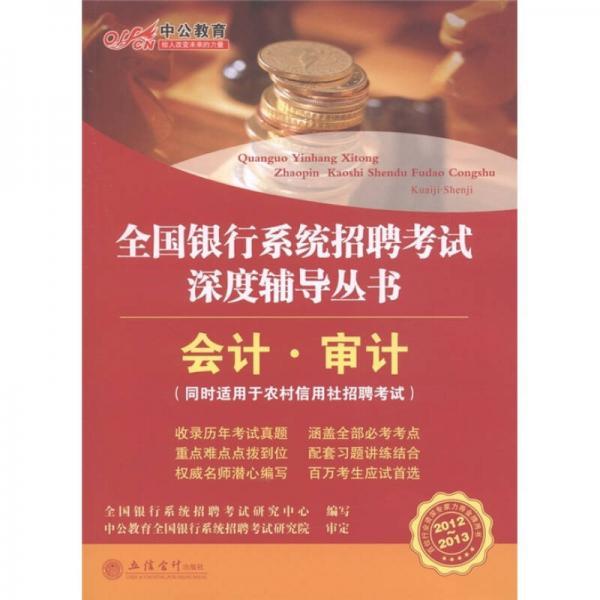 中公教育·全国银行系统招聘考试深度辅导丛书:会计·审计(2012-2013)