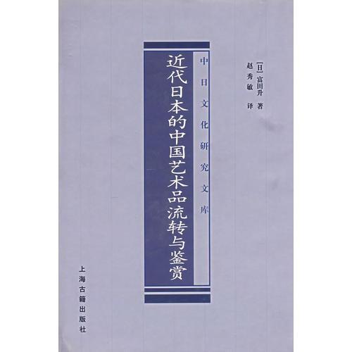 近代日本的中国艺术品流转与鉴赏