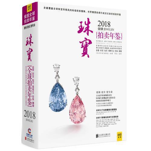 2018全球珠宝拍卖年鉴