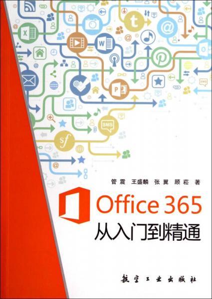 Office365从入门到精通