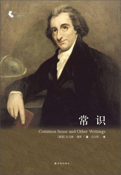 译林人文精选:常识