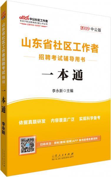 中公教育2019山东省社区工作者招聘考试教材:一本通