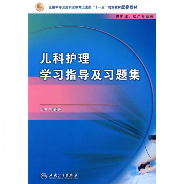 儿科护理学习指导及习题集(供护理、助产专业用)