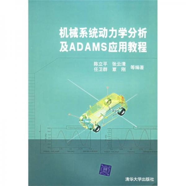 机械系统动力学分析及ADAMS应用教程