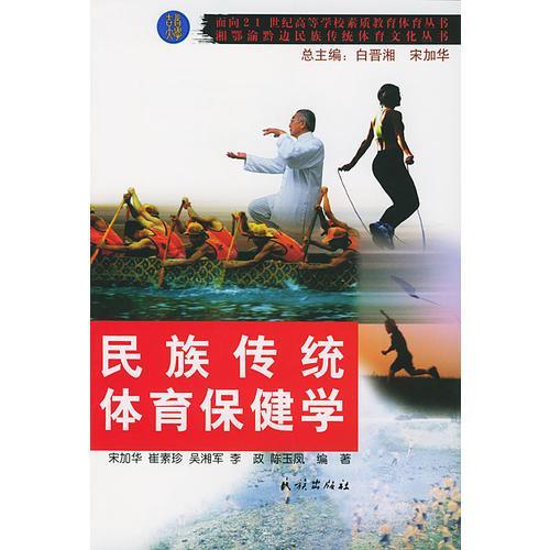 民族传统体育保健学