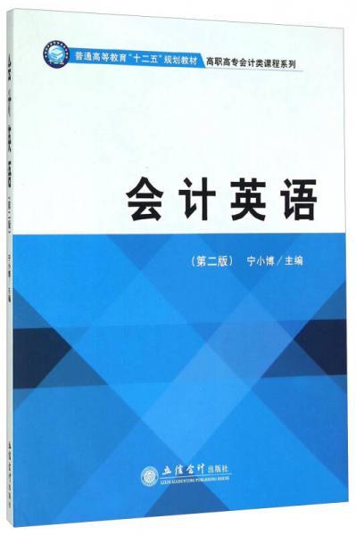 会计英语(第2版)