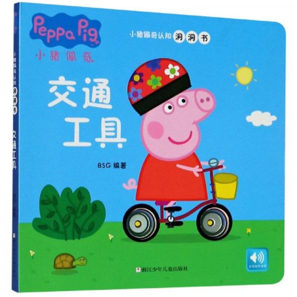 交通工具(中英文)/小猪佩奇认知洞洞书