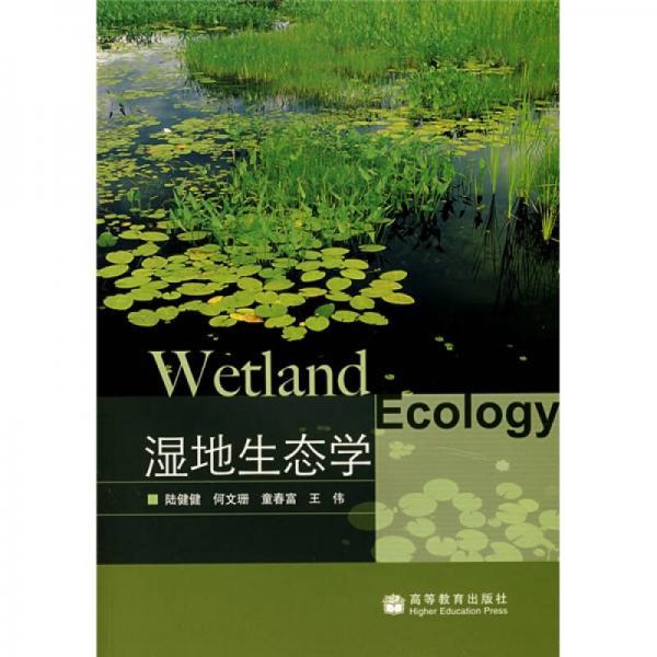 湿地生态学