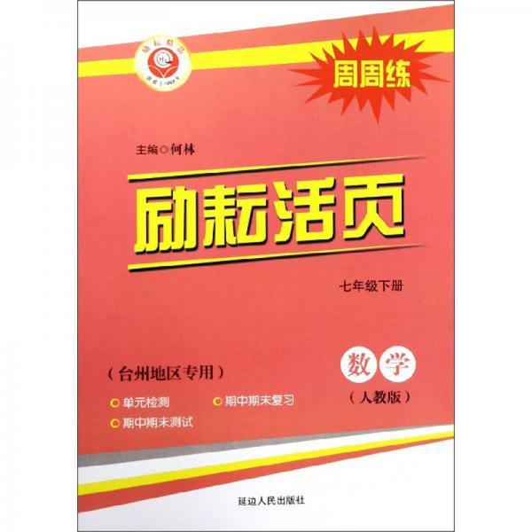 励耘活页:数学(七年级下人教版台州地区专用)