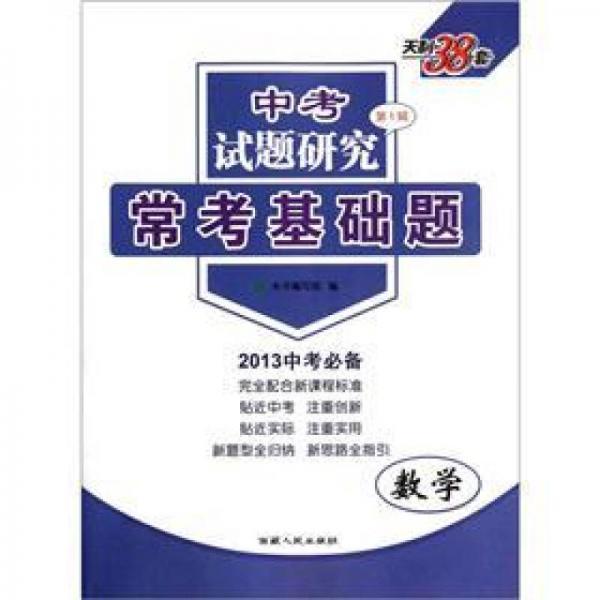 天利38套·中考试题研究(第1辑)常考基础题:数学(2013中考必备)