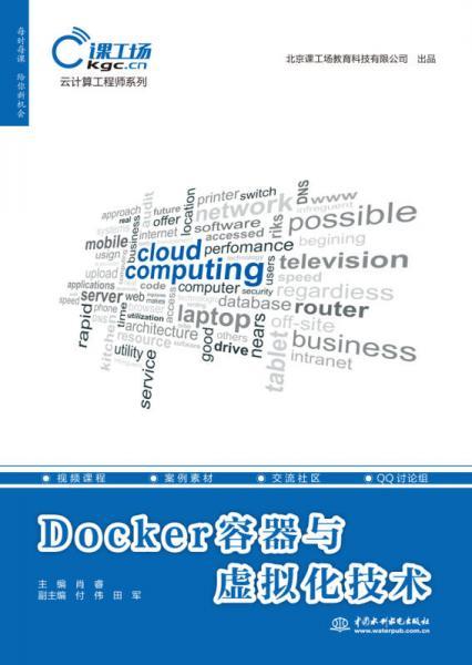 Docker容器与虚拟化技术(云计算工程师系列)