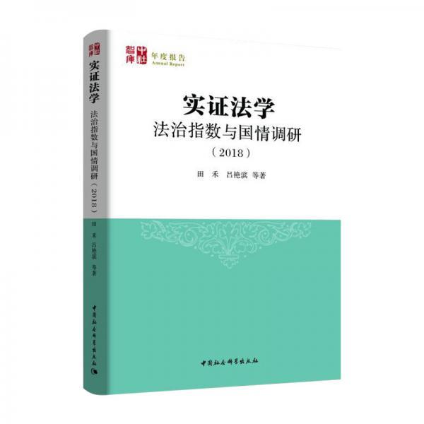实证法学-(:法治指数与国情调研(2018))