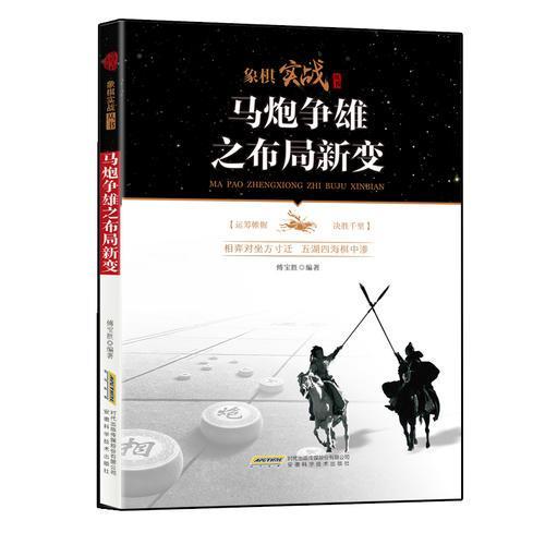象棋实战丛书:马炮争雄之布局新变