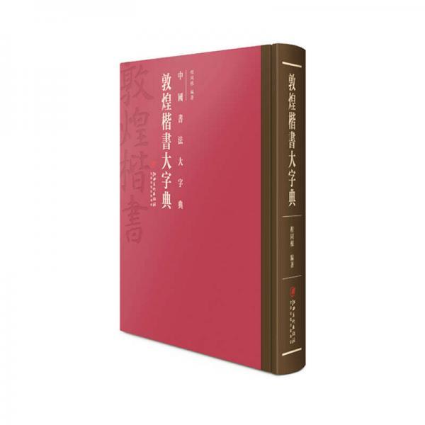 中国书法大字典  敦煌楷书大字典