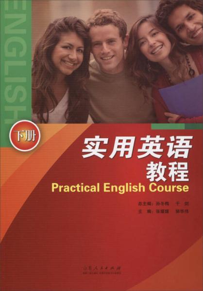 实用英语教程(下册)