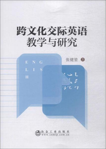 跨文化交际英语教学与研究