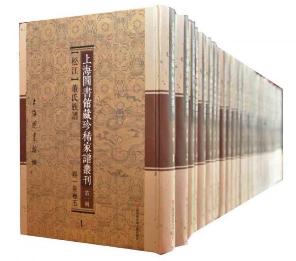 上海图书馆藏珍稀家谱丛刊