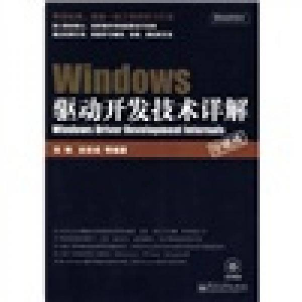 Windows椹卞�ㄥ�������璇�瑙�