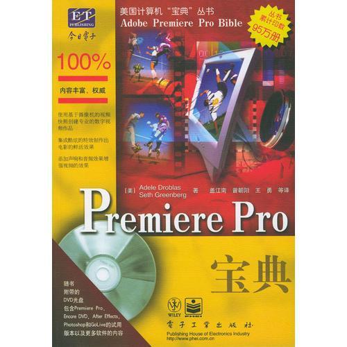 Premiere Pro宝典