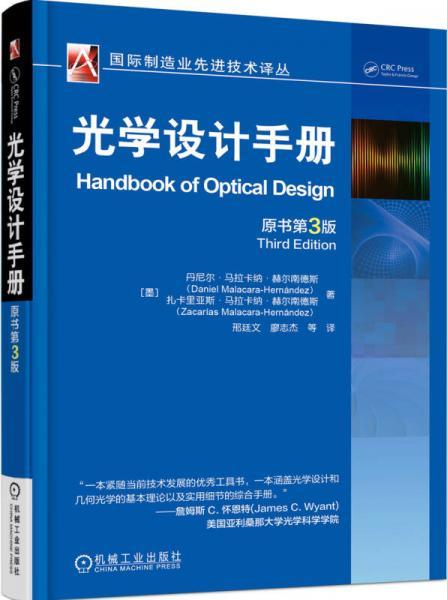 光学设计手册(原书第3版)