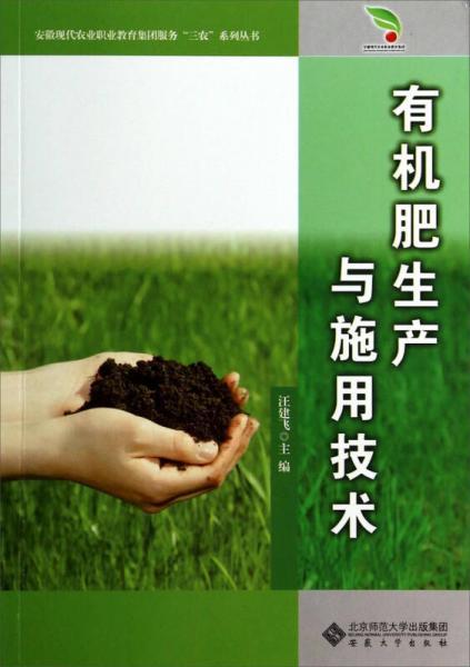 """安徽现代农业职业教育集团服务""""三农""""系列丛书:有机肥生产与施用技术"""
