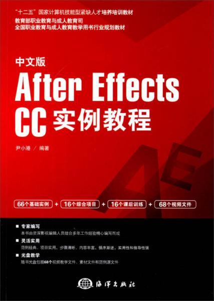 中文版After Effects CC实例教程