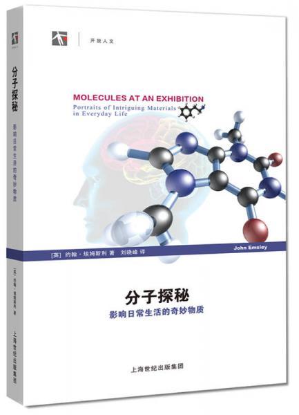 分子探秘:影响日常生活的奇妙物质