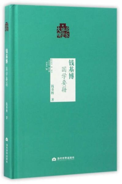 名家国学大观:钱基博(国学要籍)