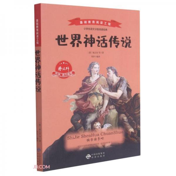 世界神话传说/基础教育阅读工程