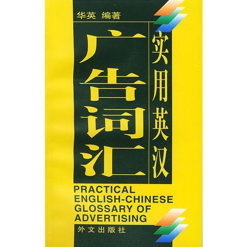 实用英汉广告词汇