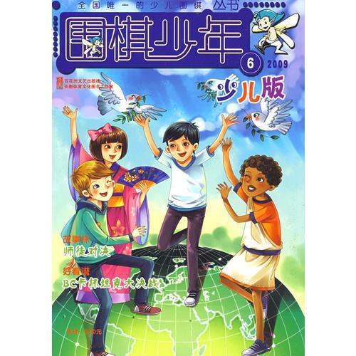 围棋少年(少儿版)(2009年第6期)