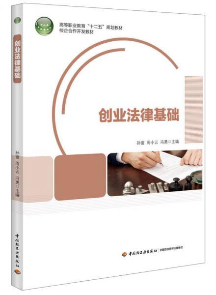 """创业法律基础/高等职业教育""""十二五""""规划教材·校企合作开发教材"""
