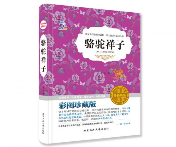 骆驼祥子(彩图珍藏版)/语文新课标必读丛书