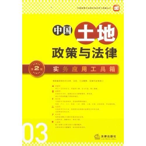 中国土地政策与法律实务应用工具箱(第二版)